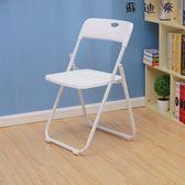 電腦椅折疊椅子家用塑料椅子