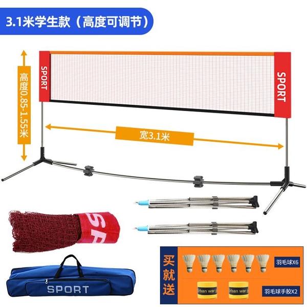 羽毛球網架便攜式戶外支架簡易移動標準網專業室外不銹鋼網桿柱子