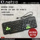 【Kt.net S10鍵影】電競專用8鍵特別色標示1千萬次按鍵壽命桌上型標準電容式鍵盤電腦遊戲鍵盤
