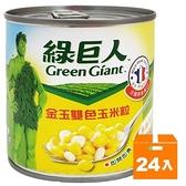 綠巨人金玉雙色玉米粒340g(24入)/箱【康鄰超市】