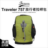 Jenova 吉尼佛 Traveler 757 旅行者拉桿背包系列 攝影包 相機包 後背包 不含拉桿 ★可刷卡★ 薪創