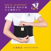 竹炭反光護腰帶 GoAround  5.5吋涼感型護腰(1入) 醫療護具 涼感護腰 旅遊 髖關節保護