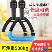 單杠吊環家用引體向上成人室內健身吊運動器材【輕派工作室】