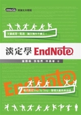 (二手書)淡定學EndNote