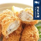 【阿家海鮮】【日本原裝】廣島炸牡蠣 500g±5%(20粒/包)