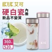 【IKUK艾可陶瓷保溫杯好提系列1+1組合】大好提素色520ml任一+好提透白櫻360ml