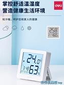 電子溫度計 得力溫度計家用高精度電子數顯嬰兒房兒童房室內干溫濕度計溫度器 快速出貨