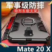 HUAWEI Mate 20 X 軍事鎧甲保護套 軟殼 黑豹戰甲 車載磁吸 指環扣 支架 矽膠套 手機套 手機殼 華為