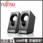 FUJITSU 富士通 USB電源多媒體喇叭 (PS-150) 二件式電腦喇叭