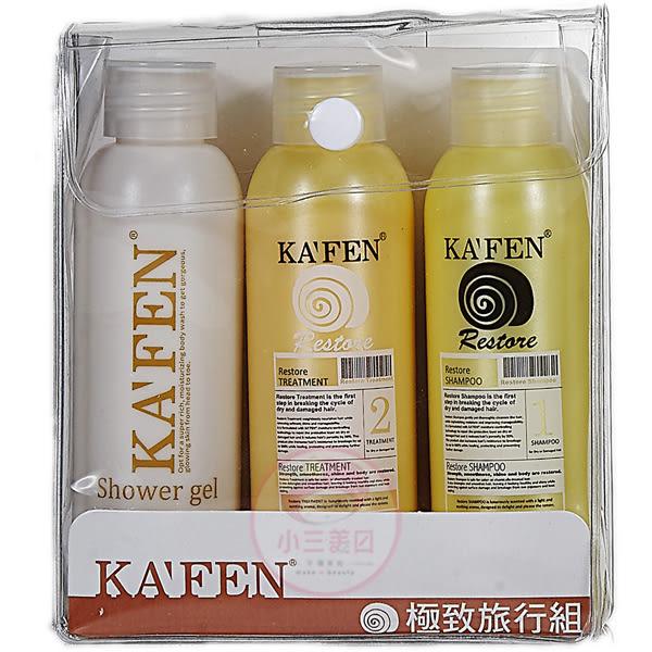 KAFEN 極致旅行組(洗護沐60mlx3)【小三美日】原價$199
