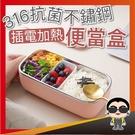 歐文購物 多功能餐盒 316不銹鋼 加熱保溫熱飯盒 自熱便當盒 加熱便當盒 免微波便當盒 插電加熱