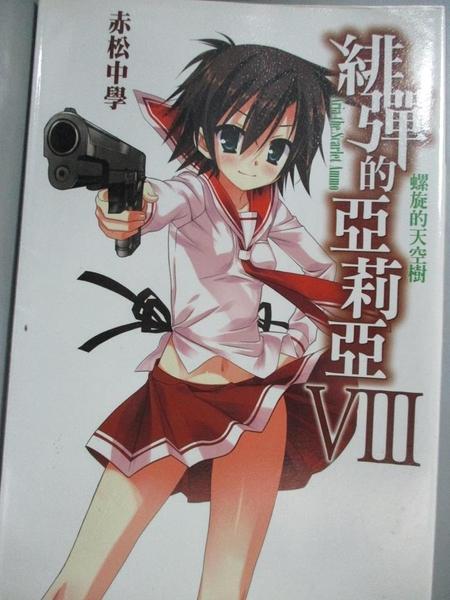 【書寶二手書T3/言情小說_GOV】緋彈的亞莉亞8_輕小說_赤松中學