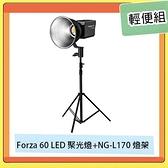 NANGUANG 南冠/南光 Forza 60 LED 聚光燈+NG-L170 燈架 輕便組 直播 遠距教學 視訊 (公司貨)