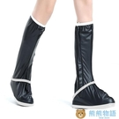 雨鞋套 高筒防雪防雨鞋套防水下雨天加厚防滑耐磨底成人男女兒童 熊熊物語