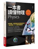 一本書讀懂物理