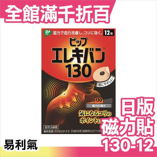 日本 正版 易利氣 磁力貼 磁力130 12入 母親節【小福部屋】