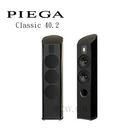 【新竹勝豐群音響】PIEGA  Classic 40.2   2 1/2音路落地型喇叭(black)