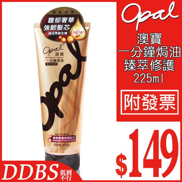 【DDBS】Opal澳寶 一分鐘焗油 臻萃修護 225ml(頭髮護理/潤絲保養/美容美髮/護髮霜/潤髮乳)