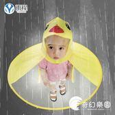 飛碟雨衣小孩小黃鴨斗篷雨衣寶寶抖音兒童雨衣男童女童幼兒園網紅-奇幻樂園