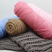 【2個】毛線團粗線牛奶棉鉤針材料包手工diy編織【極簡生活館】