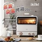 【ikiiki伊崎】20L蒸氣旋風烤箱 ...