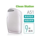 克立淨單層電漿滅菌空氣清淨機A51 送檢測 無塵室等級 除甲醛 過敏 適用9坪
