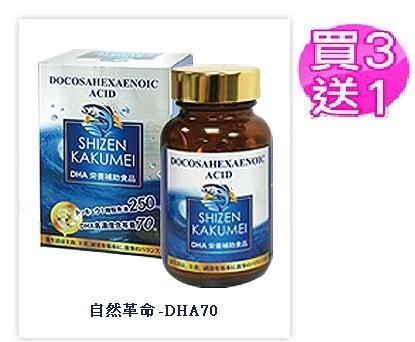 自然革命 DHA70 90顆 x 買3送1 ( 限時特價中 )  [仁仁保健藥妝]