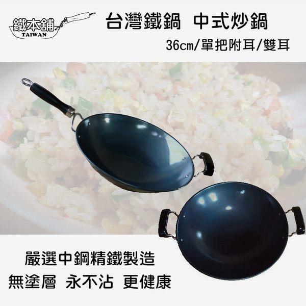 鐵本舖 炒鍋