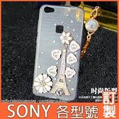 SONY Xperia5 10 III 1iii 10+ XZ3 XA2 Ultra XZ2 L3 鐵塔珍珠花 水鑽殼 手機殼 訂製