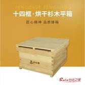 蜜蜂箱 蜂箱雙王箱養蜂育蜂誘蜂專用工具十四框杉木標準蜜蜂箱可T 1色 快速出貨