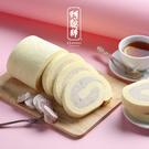 阿聰師.大甲芋泥捲(600g/條)﹍愛食網