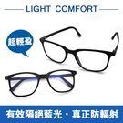 MIT超輕盈抗藍光防輻射眼鏡抗UV400...