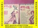 二手書博民逛書店罕見網迷2003年6、10期共2本合售Y278155