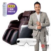 送伸縮水瓶✩輝葉 商務艙零重力按摩椅(任達華代言)+晶亮眼按摩器