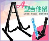 【小麥老師樂器館】吉他架 A型架 木吉他架 電吉他架 摺疊式 電貝斯架 中提琴架 【B2】