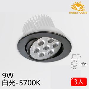HONEY COMB LED 9W高效能崁燈 黑殼 3入一組TAD815B 白光