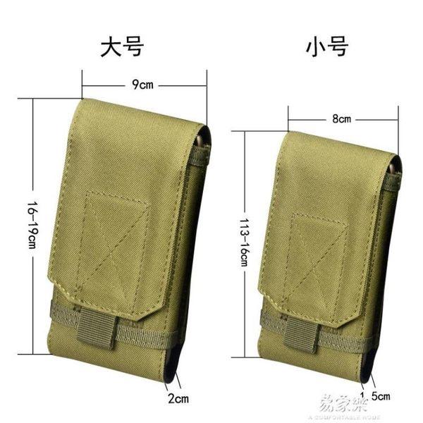 戶外多功能5.5寸手機腰包穿皮帶豎款單層休閒運動迷你小掛包配包     易家樂