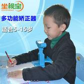 坐姿矯正器 防 坐視寶兒童坐姿矯正器小學生視力保護器寫字姿勢糾正儀預防架 MKS卡洛琳