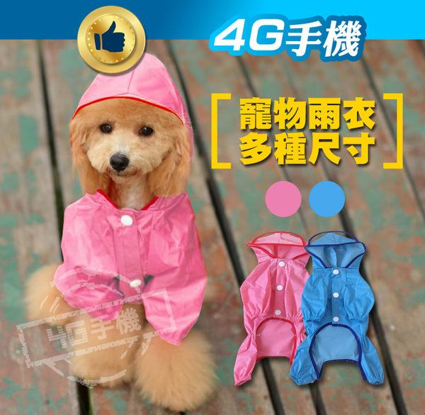 寵物雨衣 擋雨帽簷 多種尺寸 小中大型犬 狗狗雨衣 狗衣服 30號 下標處【4G手機】