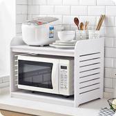 全館79折-微波爐置物架廚房置物架烤箱架調料架多層微波爐架子廚房台面置物架WY