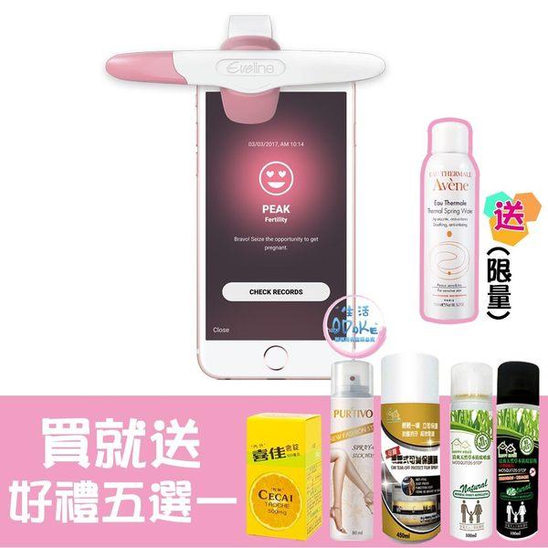 (好禮五選一) 伊必測 排卵檢測系統 (未滅菌) Eveline 公司貨【生活ODOKE】