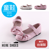 [Here Shoes] (童鞋25-30) MIT台灣製 皮質鞋面 水鑽蝴蝶結 平底休閒鞋 瑪莉珍鞋─AN2287