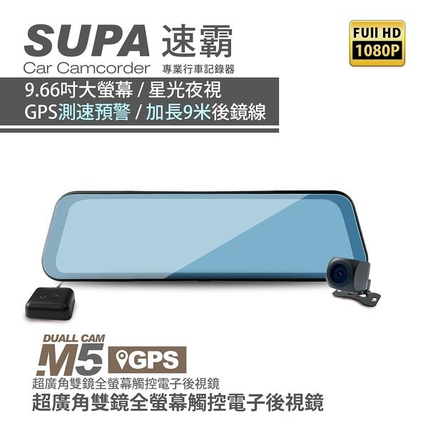 速霸M5 GPS測速預警前後1080P高畫質流媒體電子後視鏡