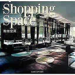 簡體書-十日到貨 R3Y【Shopping space購物空間(景觀與建築設計系列)】 9787561153857 大連理工大...