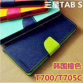 三星Tab S 8.4 T700 韓國水星雙色平板皮套 Samsung Tab S 8.4 T705C 撞色支架插卡平板保護套