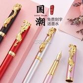 文正龍鳳鋼筆中國風復古創意兒童小學生練字禮物 聖誕現貨快出