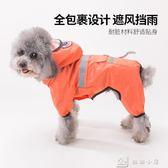 小狗狗雨衣泰迪四腳防水全包寵物比熊博美衣服小型犬雨披夏裝薄款 下殺