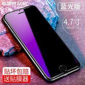 熒幕保護貼億色iPhone7plus鋼化膜蘋果8手機全屏玻璃i7高清透明i8抗藍光七p·樂享生活館liv