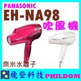 最夯 國際牌 PANASONIC EH-NA98 NA98 吹風機 公司貨 開發票 奈米水離子 礦物負離子保濕抗UV