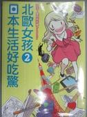 【書寶二手書T9/漫畫書_OPO】北歐女孩日本生活好吃驚2_歐莎.葉克斯托姆